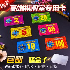 筹码卡片棋牌室专用盒装筹码<span class=H>币</span>牌麻将馆用方形PVC卡片包邮