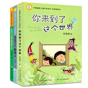 全3册中国儿童幽默文学任溶溶系列 我成了个隐身人+你来到了这个世界+我是一个可大可小的人 6-12岁儿童课外阅读<span class=H>书</span>籍 浙江少儿
