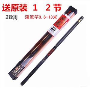 日本进口碳素裕峰�h影 茗鼎短节溪流竿9/13米钓鱼竿手竿超轻超硬