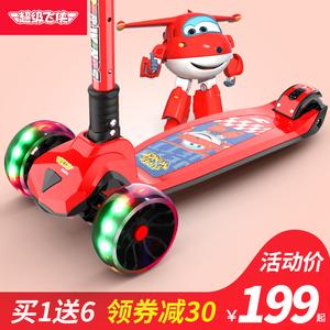 超级飞侠 儿童滑板<span class=H>车</span>1-10岁四轮溜溜2男孩3小孩4幼儿6大号8男女童