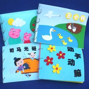 不织<span class=H>布书</span>自制绘本diy故事图书 宝宝儿童幼儿园手工制作亲子材料包