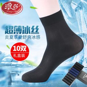 【浪莎】男士夏季超薄款冰丝丝袜【10双】