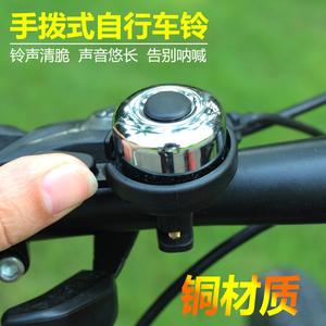 山地自行车铃铛纯铜超响大声骑行装备手拨式复古铃铛公路单车配件