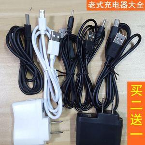 老式手机<span class=H>充电器</span>数据线方口5v0.5a充电头t型口老款梯形老人机扁口