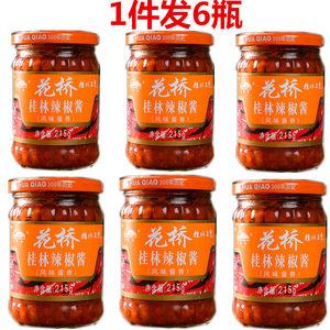 广西桂林特产花桥牌风味酱香215gx6瓶<span class=H>辣椒酱</span>香辣酱佐餐调味料包邮