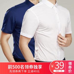 夏季白<span class=H>衬衫</span>男短袖商务休闲上班衬衣韩版休闲修身薄款职业工作服
