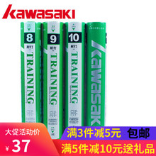 Kawasaki Badminton Training Duck Hair 8 9 10 Fighting King 12 Only Playing Ball Indoor and Outdoor 12 Pack