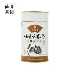2019 Spring Tea Xianqing Alpine Yunwu Green Tea 250g Xianju Tea Class I Canned Xianju Yunwu Tea New Tea