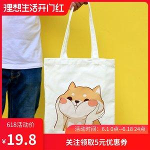 可爱<span class=H>动物</span>卡通 柴犬狗狗动漫周边二次元帆布包 单肩手提购物袋书包