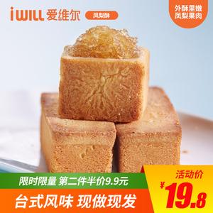 爱维尔台湾风味手工凤梨酥台式风味糕点下午茶休闲零食5颗盒装