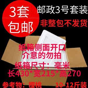 邮政3号泡沫箱<span class=H>套</span>装 三层<span class=H>纸箱</span> 双重保整包购买