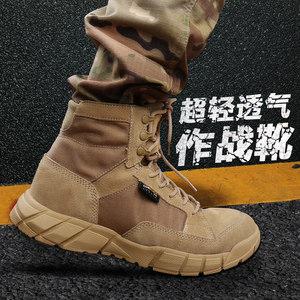 中幫超輕<span class=H>軍靴</span>秋季透氣特種兵511<span class=H>戰術</span>鞋減震18作戰靴男輕薄陸戰靴