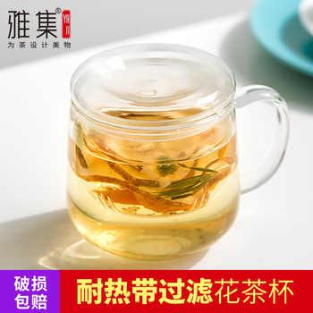雅集悠甜杯过滤茶杯耐热玻璃水杯子泡花茶杯茶水分离办公男女士杯 23.9元