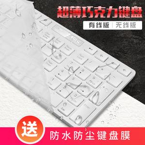 森松尼628无线<span class=H>键盘</span>笔记本电脑超薄巧克力商务办公静音女生外接小