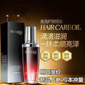 正品护发<span class=H>精油</span>改善毛躁免洗护发素修护干枯卷发女士发尾油头发护理