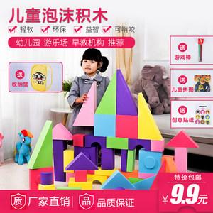 幼儿园益智孩子宝贝EVA泡沫积木软体拼搭积木儿童<span class=H>玩具</span>1-2-3-6周