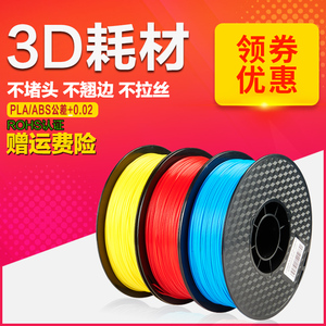 3d打印<span class=H>耗材</span>pla1.75mm 3.0 abs材料3d打印机<span class=H>耗材</span>料 1kg 3D打印笔材料线条材料 3D画笔涂鸦笔打印<span class=H>耗材</span>料 丝线