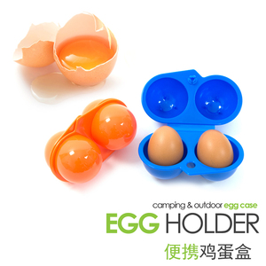 户外野营<span class=H>用品</span>ABS鸡蛋盒2格装鸡蛋收纳盒烧烤<span class=H>野炊</span>方便携带野餐用具