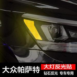 大众帕萨特专用大灯贴美规反光贴改装个性装饰贴夜间创意<span class=H>车贴纸</span>