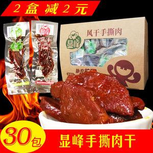 显峰风干手撕肉干30包湖南特产手撕鸭肉真空小包麻辣零食小吃包邮