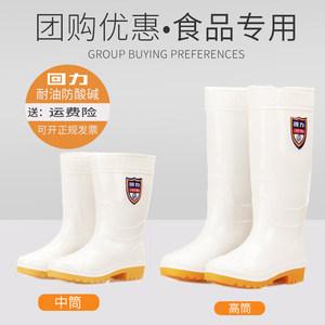 回力<span class=H>雨鞋</span>白色雨靴男式中筒高筒食品工厂卫生靴防滑水鞋劳保胶鞋