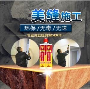 鲁氏工匠瓷砖美缝施工专业打胶工装<span class=H>家装</span>上海周边瓷砖美缝服务