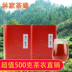 超值500g 正宗安徽<span class=H>祁门</span><span class=H>红茶</span> 2018新茶春茶 特级红香螺 祁红<span class=H>红茶</span>叶