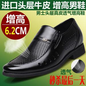 正品牧惠森真皮头层牛皮男士商务正装皮鞋镂空透气内增高洞洞<span class=H>凉鞋</span>