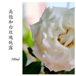 天然大马士革有机白玫瑰纯露500ml 提亮肤色补水保湿<span class=H>花水</span>