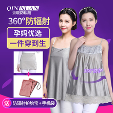Radiation suit maternity dress authentic spring and summer pregnant women anti-radiation camisole wearing four seasons silver fiber clothes