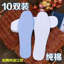 10 pairs of thousand-layer cloth men and women hand-made insoles pure cotton in spring, summer, autumn and winter to absorb sweat, breathe and deodorize cotton