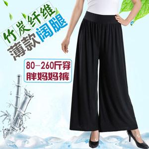 特大码中老年女裤夏200斤胖妈妈加肥加大高腰薄款九分阔腿甩裤裙