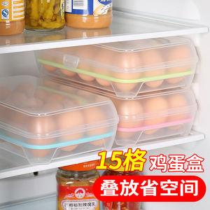 厨房15<span class=H>格</span>冰箱鸡<span class=H>蛋盒</span>塑料便携有盖收纳储物盒家用蛋托蛋<span class=H>格</span>保鲜盒