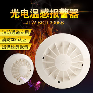 上海松江云安飛繁 <span class=H>溫感</span>JTY-BCD-3005A/B<span class=H>點型</span>感溫火災<span class=H>探測器</span>