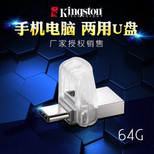 kingston金士顿type-c手机<span class=H>u盘</span>64g电脑两用c口usb3.1正品 mate20能插手机的p20pro华为mate10双用64g<span class=H>u盘</span>双插∪