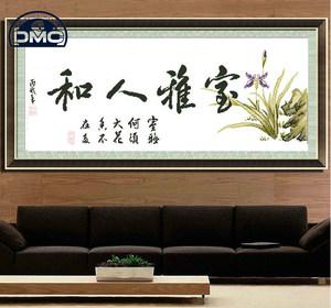 精准印花法国DMC<span class=H>十字绣</span> 中国风字画 书房小幅挂画 室雅人和 兰花