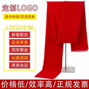 中国红<span class=H>围巾</span>年会公司活动定做男女礼品印logo刺绣仿羊绒<span class=H>围巾</span>定制
