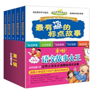 正版推荐小学生适读不一样的语文趣味故事第一辑全5册 小学生课外书6-8-12岁儿童教辅读物3456年级教辅书籍语文拓展阅读<span class=H>图书</span>故事书