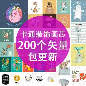 儿童装饰画芯印刷高清卡片海报背景图案卡通素材AI矢量图源文件