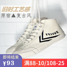 Feiyue women's shoes, high-top canvas shoes, men's shoes, spring and summer beige French version of the restored old Baitao Leisure 921
