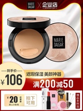 Marie Dai Jia water cream foundation cream, light feel no trouble Concealer body makeup, flagship store genuine moisturizing air cushion BB