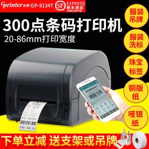 佳博GP9134T蓝牙碳带标签打印机 服装吊牌水洗标 亚银<span class=H>珠宝</span>固定资产不干胶贴纸 300点高清热转印条码打印机