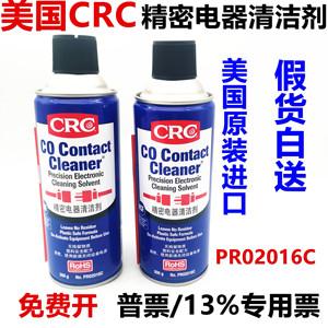 原装进口正品美国CRC02016精密电子清洁剂CRC-2016C电路板电器脑