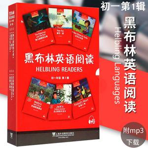 黑布林英语阅读初一年级第1辑初中英语课外阅读训练<span class=H>中学</span><span class=H>教辅</span>七年级7年级英语分级<span class=H>读物</span>经典小说英语教学MP3下载上海外语教育出版社