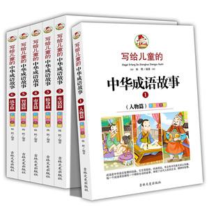 包邮 写给儿童的中华成语故事大全 6册 注音版 小最新注册白菜全讯网版一二三年级课外书123幼儿课外阅读带拼音儿童读物中国历史记教辅教材<span class=H>图书</span>籍
