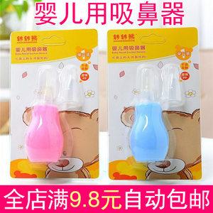 婴幼儿<span class=H>宝宝</span>硅胶吸鼻器 泵式 <span class=H>鼻腔</span>清洁 儿童鼻涕清洁专用