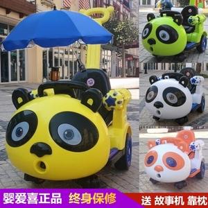 熊猫儿童电动车室内外摇摆车宝宝四轮<span class=H>遥控车</span>小孩可坐玩具车可手推