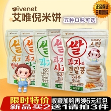 Korean Aiweini Rice Cake Sugar Free Baby and Child Supplementary Food No Addition Molar Biscuit Non-Fried 2 Send 1