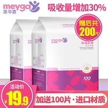 Meiyungjia anti-overflow pad one-off ultra-thin breast-feeding anti-leakage and anti-overflow paste can not wash 100 pieces in spring and summer