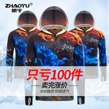 Chaoyu fishing sunscreen suit men's summer breathable outdoor mosquito jacket fishing suit quick-drying fishing clothes